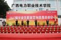 广西电力职业技术学院2017届毕业生双选会成功举办