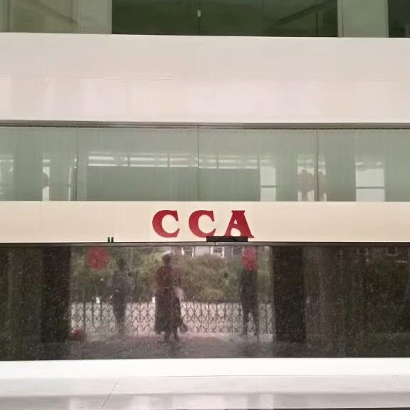 【CCA】桂林甲天下農業發展有限公司招聘:公司標志 logo