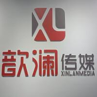 桂林市歆瀾文化傳媒有限公司招聘:公司標志 logo