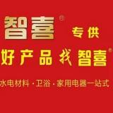 桂林市智喜貿易有限公司招聘:公司標志 logo