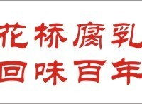 北京王致和(桂林腐乳)食品有限公司招聘:公司标志 logo