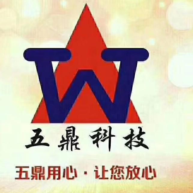 【五鼎科技】南寧五鼎科技有限公司柳州分公司招聘:公司標志 logo