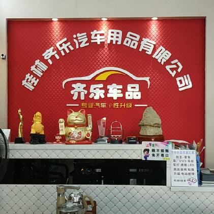【齐乐汽车用品】桂林齐乐汽车用品有限公司招聘:公司标志 logo