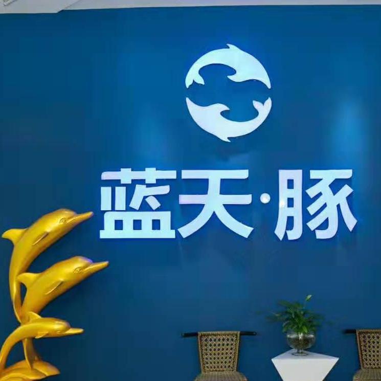 【蓝天豚】叠彩区蓝天豚硅藻泥店招聘:公司标志 logo