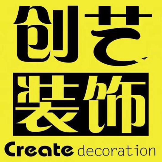 云南创艺集团南宁创艺装饰工程有限公司柳州分公司招聘:公司标志 logo