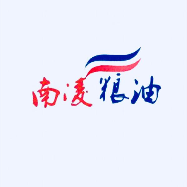 柳州南凌粮油有限公司招聘:公司标志 logo