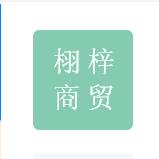 柳州栩梓商貿有限公司招聘:公司標志 logo