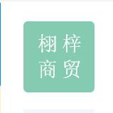 柳州栩梓商贸有限公司招聘:公司标志 logo