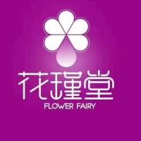 桂林市佳途化妆品有限公司招聘:公司标志 logo