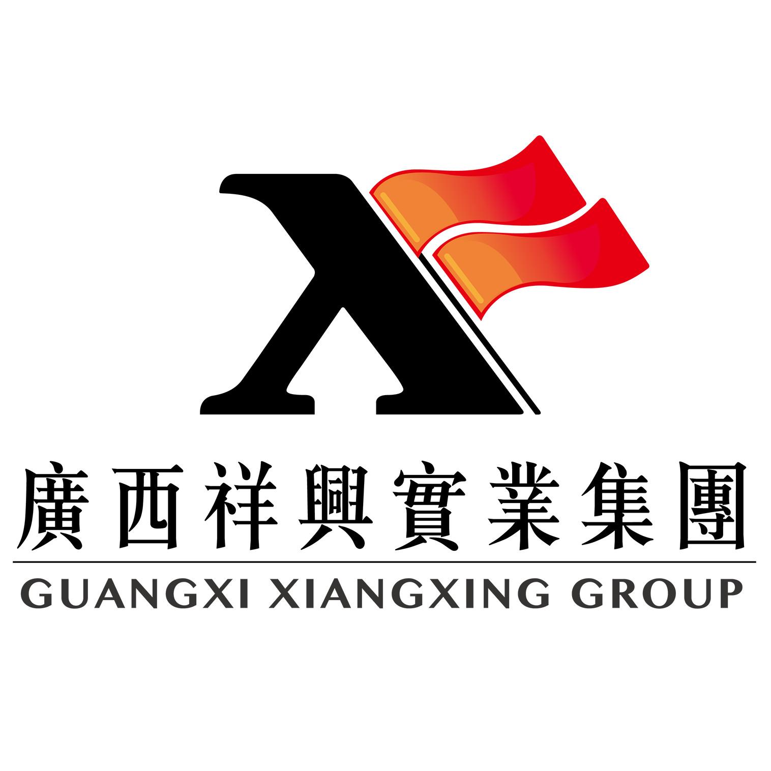 【祥興實業集團】廣西祥興實業投資集團有限責任公司招聘:公司標志 logo