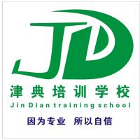 柳州市津典培訓學校有限公司招聘:公司標志 logo