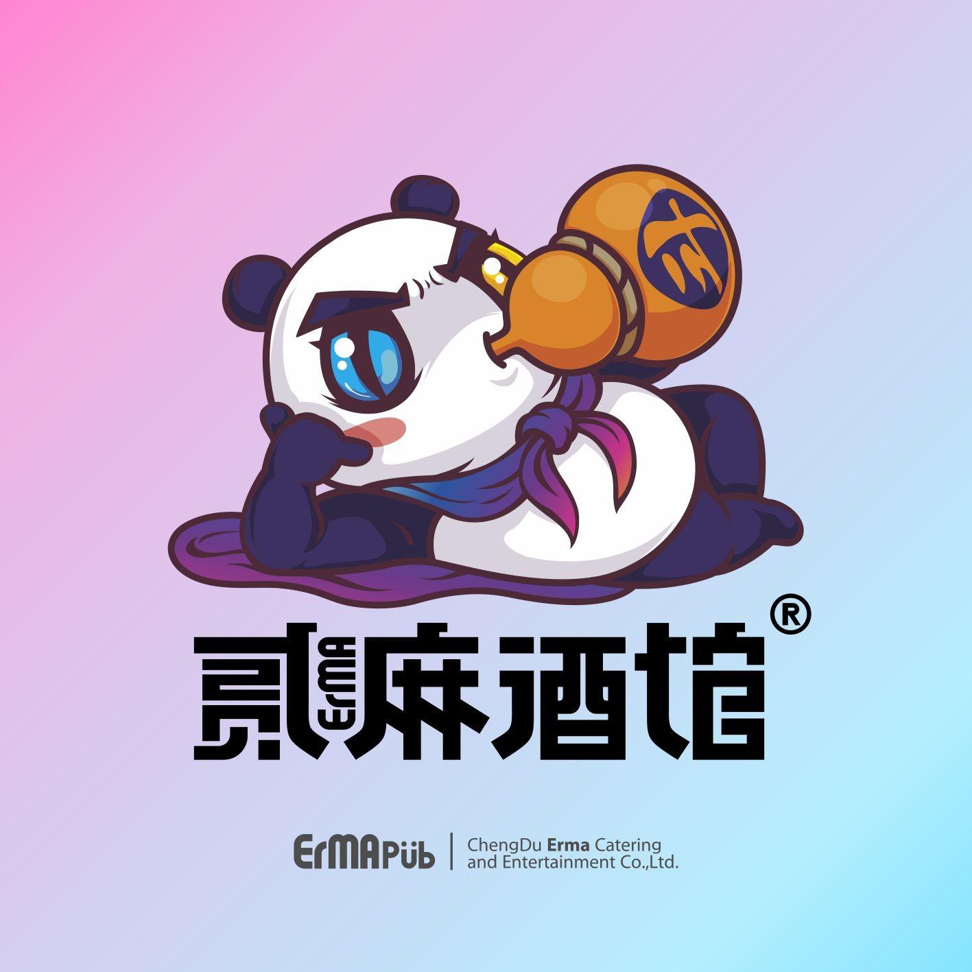 【貳麻酒館】桂林樂川桂麻餐飲娛樂有限公司招聘:公司標志 logo