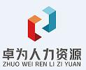 桂林卓为人力资源服务有限公司招聘:公司标志 logo