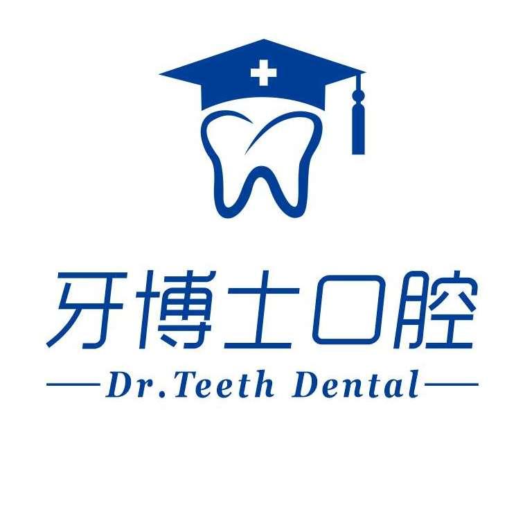 【牙博士口腔医院】桂林市牙博士投资有限公司招聘:公司标志 logo