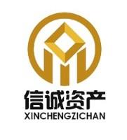 【信诚资产】桂林信诚资产管理有限公司招聘:公司标志 logo