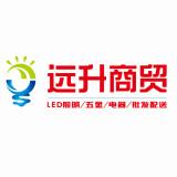 遠升商貿批發配送中心招聘:公司標志 logo