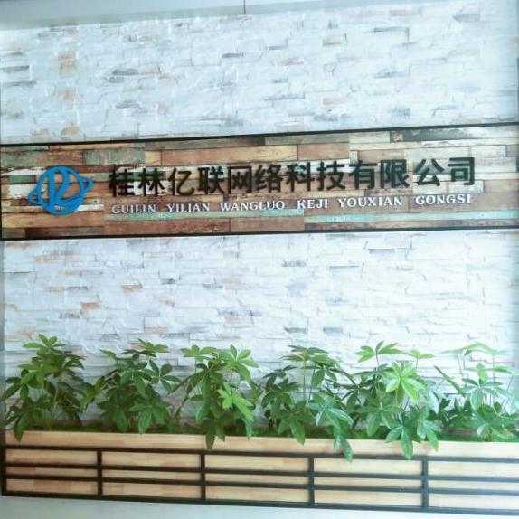 桂林亿联网络科技有限公司招聘:公司标志 logo