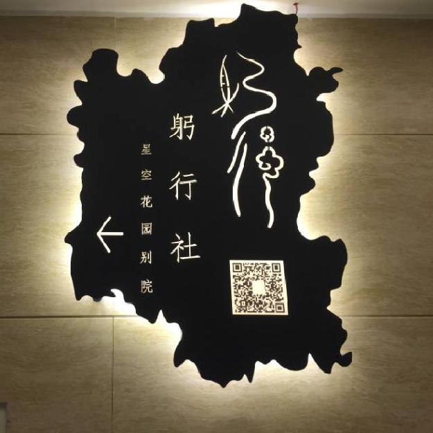 象山区躬行社星空花园民宿客栈招聘:公司标志 logo