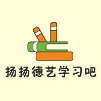 象山区扬扬德艺午托服务中心招聘:公司标志 logo
