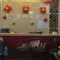 柳州富邦美林家居招聘:公司標志 logo