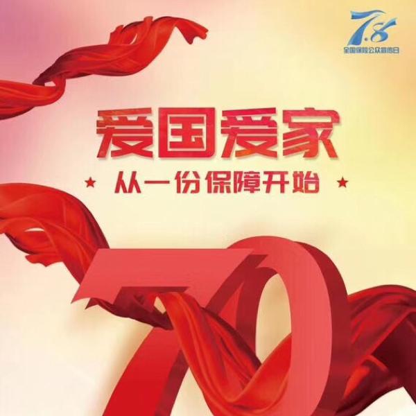【中國人壽】中國人壽柳州分公司勝利路服務部招聘:公司標志 logo