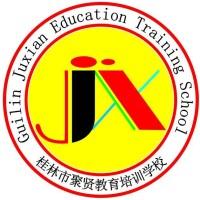 桂林市聚贤教育培训学校招聘:公司标志 logo
