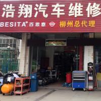 柳州浩翔汽车维修设备有限责任公司招聘:公司标志 logo