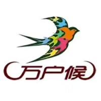 万户候国际旅行社有限公司桂林分公司招聘:公司标志 logo