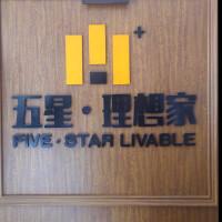 桂林晶燕宏裝飾工程有限公司招聘:公司標志 logo