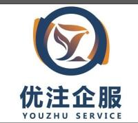 桂林优注企业服务有限公司招聘:公司标志 logo