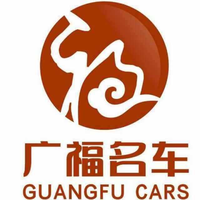臨桂廣福汽車貿易有限公司招聘:公司標志 logo