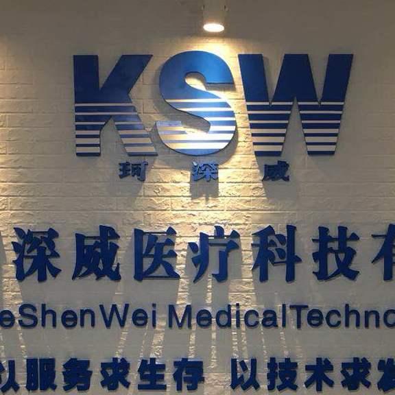 【珂深威】广西珂深威医疗科技有限公司招聘:公司标志 logo