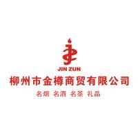 柳州市金樽商貿有限公司招聘:公司標志 logo