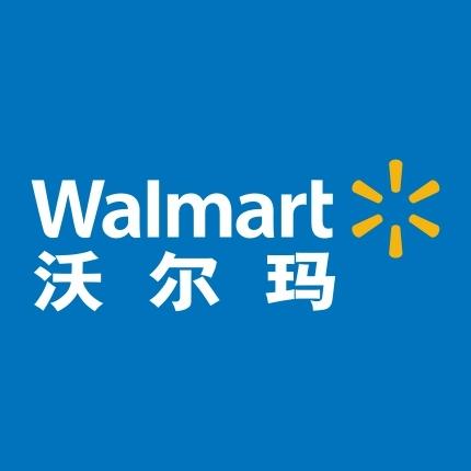 【沃尔玛红岭路分店】沃尔玛广西商业零售有限公司桂林红岭路分店招聘:公司标志 logo