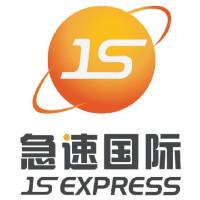 急速国际快递(集团)有限公司招聘:公司标志 logo