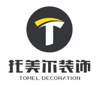 桂林市托美尔装饰工程有限公司招聘:公司标志 logo