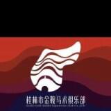 桂林市金鞍馬術俱樂部有限公司招聘:公司標志 logo