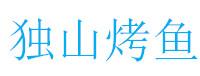秀峰區老獨烤魚店招聘:公司標志 logo