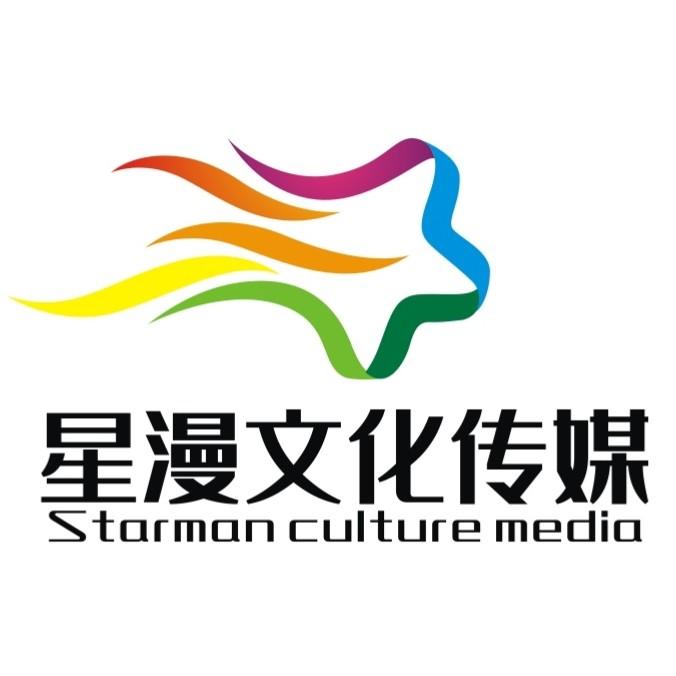 【星漫傳媒】廣西星漫文化傳媒有限公司招聘:公司標志 logo