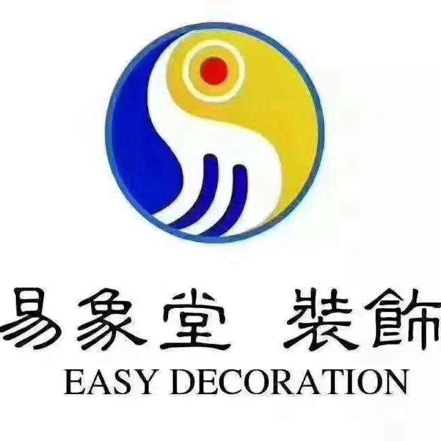 柳州易象堂装饰工程有限公司招聘:公司标志 logo
