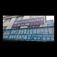 桂林市万泰汽车用品有限公司招聘:公司标志 logo