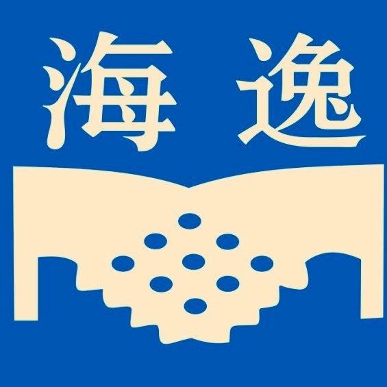 【海逸】广西柳州市海逸房地产信息有限责任公司招聘:公司标志 logo