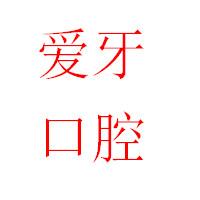 艾顺华口腔诊所招聘:公司标志 logo
