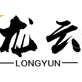 【龙云贸易】桂林市龙云贸易有限公司招聘:公司标志 logo