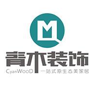 广西青木装饰设计工程有限公司招聘:公司标志 logo