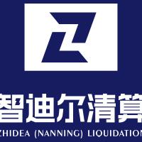 【智迪尔清算】南宁智迪尔清算服务有限公司招聘:公司标志 logo