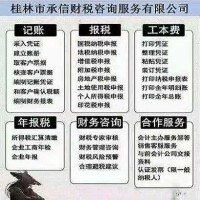 桂林市承信财税咨询服务有限公司招聘:公司标志 logo
