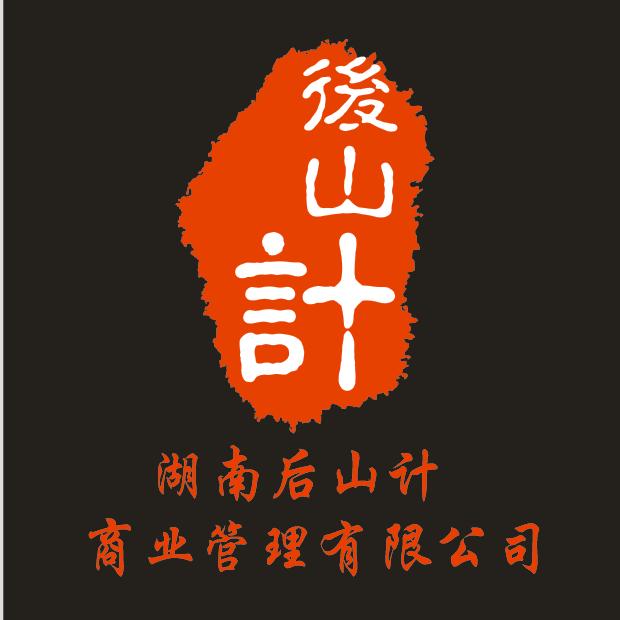 湖南后山计商业管理有限公司桂林分公司招聘:公司标志 logo