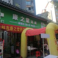 桂林康之林大藥房招聘:公司標志 logo