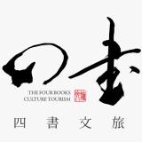 桂林四書文化旅游投資有限公司招聘:公司標志 logo